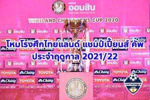 โหมโรงศึกไทยแลนด์ แชมป์เปี้ยนส์ คัพ ประจำฤดูกาล 2021/22
