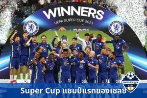 Super Cup แชมป์แรกของเชลซี